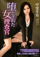 堕とされた女捜査官