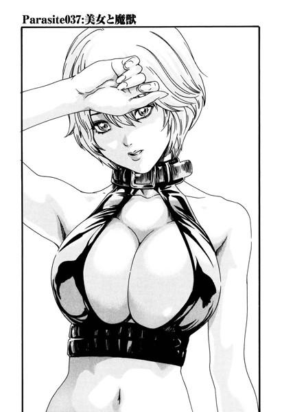 寄性獣医・鈴音【分冊版37】 Parasite.37 美女と魔獣