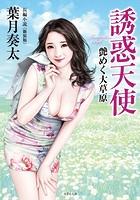 誘惑天使 艶めく大草原〈新装版〉