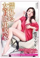 濡れる女官能小説家