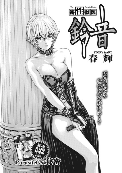 寄性獣医・鈴音【分冊版77】 Parasite.77 秘密