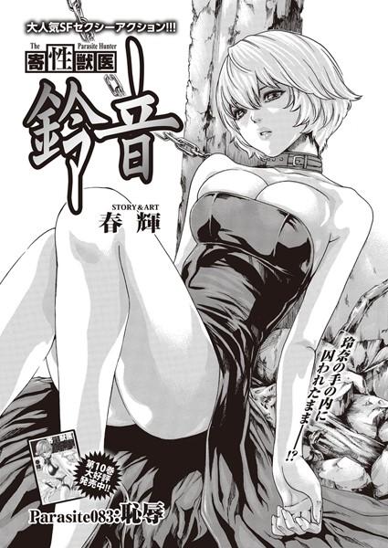 【アクション エロ漫画】寄性獣医・鈴音(単話)