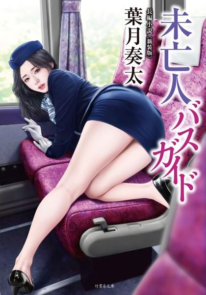 未亡人バスガイド<新装版>