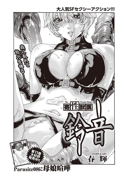 寄性獣医・鈴音(単話)の表紙
