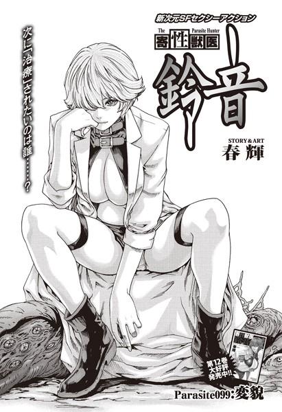 エロ漫画 寄性獣医・鈴音(単話)