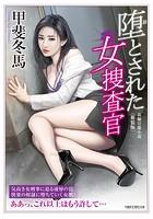 堕とされた女捜査官<新装版> b330etksb05011のパッケージ画像