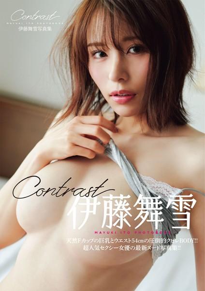 伊藤舞雪写真集 Contrast