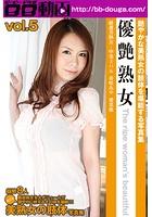 優艶熟女 Vol.005