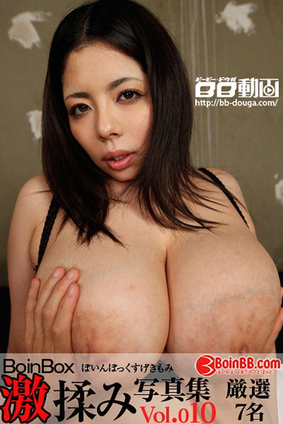 BoinBB激揉み写真集 Vol.010