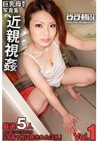 巨乳母限定写真集 近親視姦 Vol.001