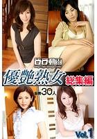 優艶熟女 総集編 Vol.001