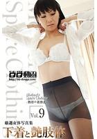 熟女観察 下着と艶肢体 Vol.009