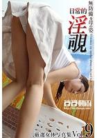 無防備な母の姿 日常的-淫覗- Vol.009