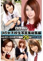 JK5 女子校生写真集 【総集編】 Vol.001