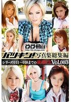 パツキン写真集〜総集編〜 Vol.003