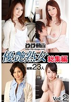 優艶熟女 総集編 Vol.002