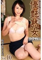 優艶熟女 Vol.010