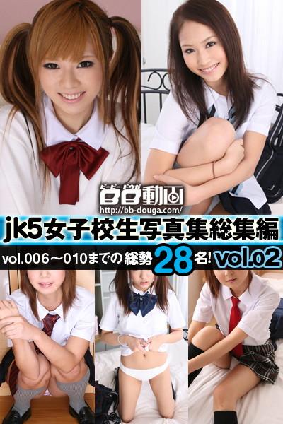 JK5 女子校生写真集 【総集編】 Vol.002