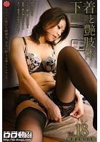 熟女観察 下着と艶肢体 Vol.018