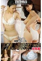 熟女観察 下着と艶肢体 総集編 Vol.003