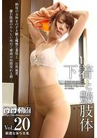 熟女観察 下着と艶肢体 Vol.020