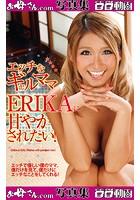 母子相姦 ERIKA エッチなギャルママ ERIKAに甘やかされたい!