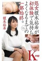 処女榎本祐希が初体験で気持ちよくなるまでの一部始終。