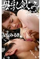 母乳飲み性交 ななみるき