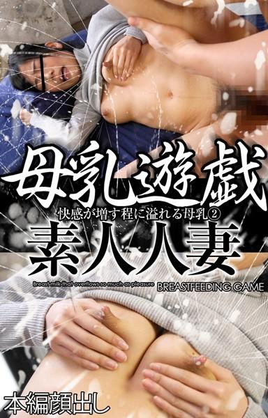 本編顔出し 母乳遊戯 素人人妻 快感が増す程に溢れる母乳 2