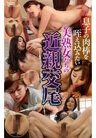 息子の肉棒を咥え込みたい美熟女たちの近親交尾 b332abbdg00486のパッケージ画像