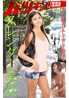 長い髪を振り乱して感じて絶頂する スレンダー美女 b332abbdg00525のパッケージ画像