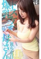 ドスケベ爆乳母さんの淫らな一日 b332abbdg00682のパッケージ画像