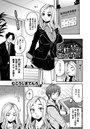 弁護士 琴子とエロゲの関係(1)