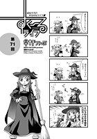 すくーるライフ 第71話