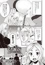 弁護士 琴子とエロゲの関係(2)