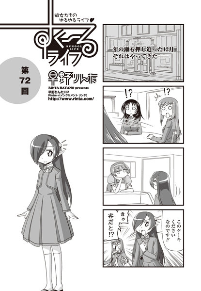 すくーるライフ 第72話