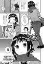 弁護士 琴子とエロゲの関係(3)
