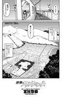 追憶のスノウホワイト(1)