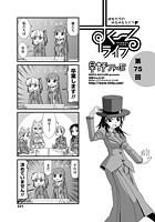 すくーるライフ 第75話
