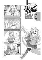 すくーるライフ 第97話