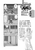 すくーるライフ 第98話
