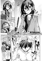 幼馴染は崖っぷち(単話)