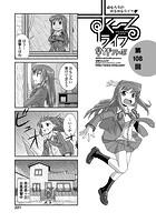 すくーるライフ 第108話