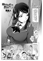 権田先生の充実した教師生活(単話) b333afjpc00559のパッケージ画像