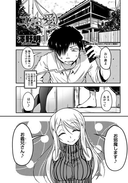 ユガミ愛(単話)
