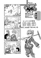 すくーるライフ 第114話