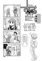 すくーるライフ 第127話