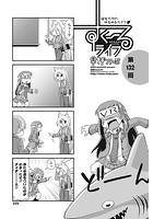 すくーるライフ 第132話