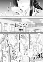 ヒミツ(単話)