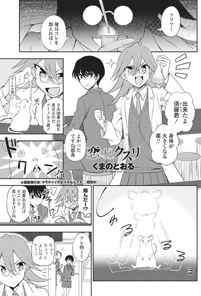 恋するクスリ(単話)